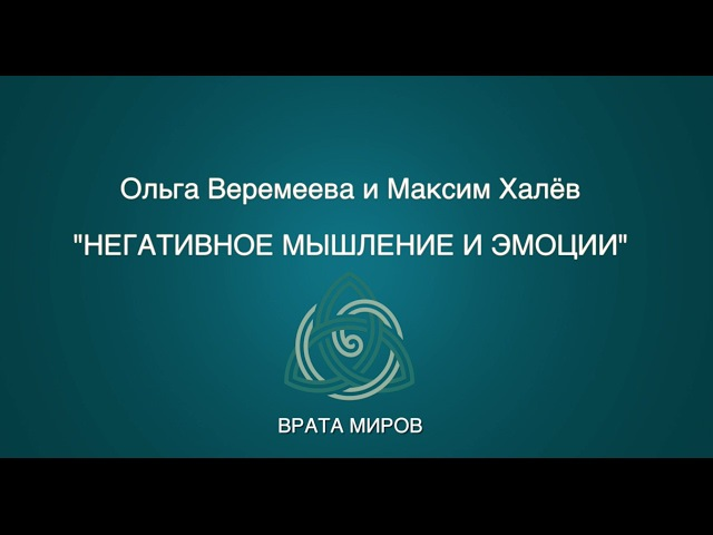 Негативное мышление и эмоции Ольга Веремеева и Максим Халёв