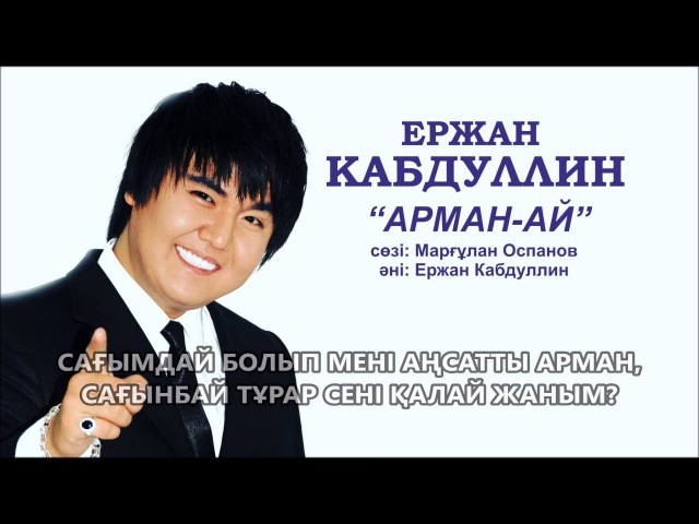 Ержан Кабдуллин Арман ай с текстом песни Yerzhan Kabdullin Arman ai lyrics