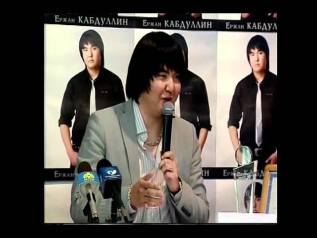 Презентация альбома Такси Ержана Кабдуллина 2008