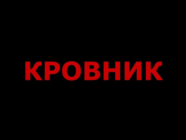 КРОВНИК (Павлодарский любительский фильм)