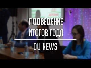 DU News // Встреча с проректором по СВР КФУ и подведение итогов года