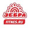 Сеть фитнес-клубов Зебра