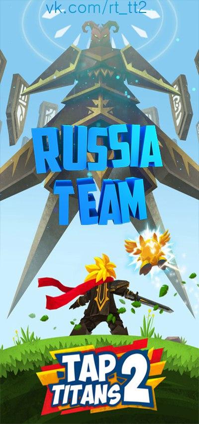 Tap Titans 2 | Клан Russia Team | ВКонтакте