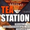 Tea Station - первый чайный бар в России
