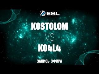 ESL 1v1 Russia&CIS#3 / Kostolom -vs- KO4L4 / Semi-Final bo3