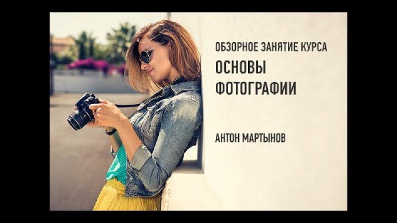 антон мартынов основы фотографии