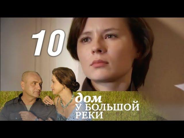 Дом у большой реки 10 серия Коррида 2011 Мелодрама @ Русские сериалы