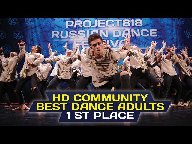 HD Community 1st Place Adults @ RDF16 ✪ Project818 Russian Dance Festival 2016