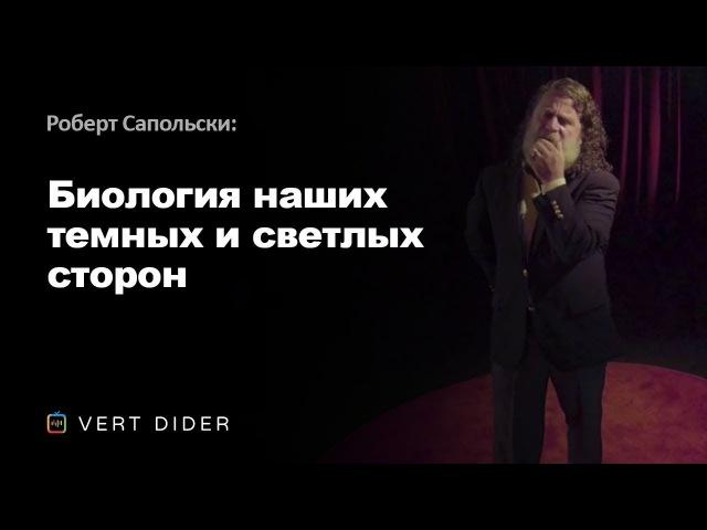Роберт Сапольски Биология наших тёмных и светлых сторон TED