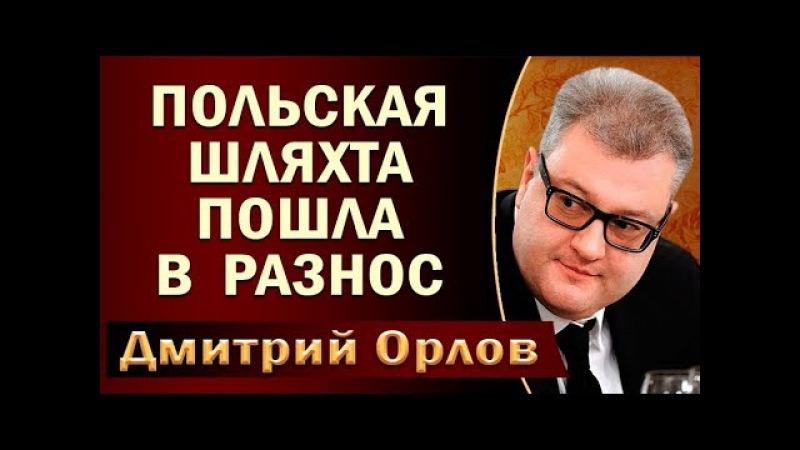Дмитрий Орлов Польская Шляхта пошла в paзнoc. 12.08.2017