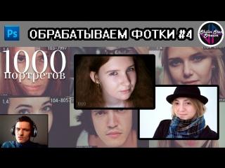 Обрабатываем фото. #4 | 1000 Портретов