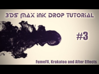 3DS Max ink drop tutorial - FumeFX, Krakatoa and After Effects - Part 3