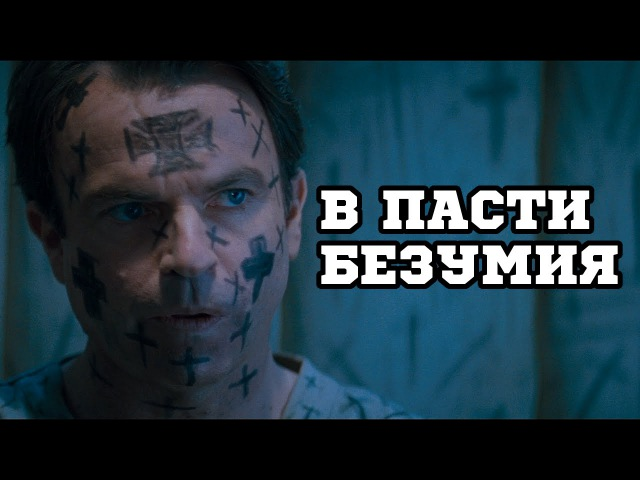 В пасти безумия 1994 In the Mouth of Madness Трейлер Trailer