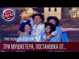 Трио разные и ведущий - Три Мушкетера, постановка от Горбунова | Лига Смеха, прико...