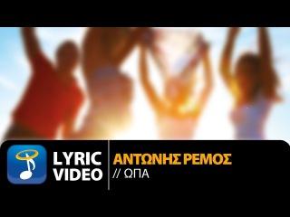 Αντώνης Ρέμος - ΩΠΑ   Antonis Remos - OPA (Official Lyric Video HQ)