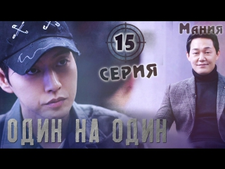 [Mania] 15/16 [720] Один на один / Man to Man