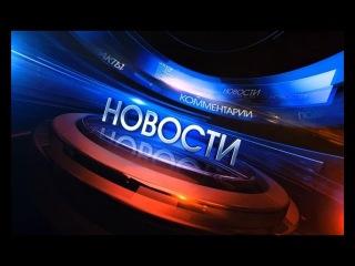 Передача двух военнопленных украинок. Крушение ТУ-154 - новые подробности. Новости  (16:00)