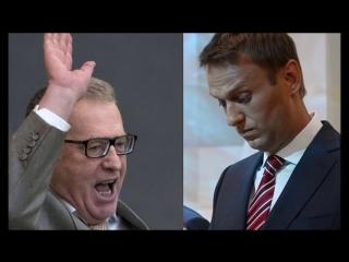 Жириновский обгадил Алешку Навального с ног до головы :-)