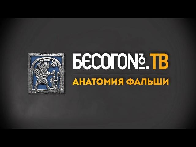 БесогонTV Анатомия фальши