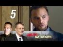 Дело Батагами Профессор 5 серия 2014 Боевик @ Русские сериалы