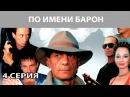 По имени Барон Сериал Серия 4 из 12 Феникс Кино Криминальная драма