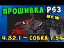 Прошивка PS3 - REBUG 4.82.1_Cobra 7.54 Toolbox / Снимаем БАН !