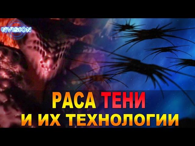 Раса ТЕНИ и их технологии Вавилон 5