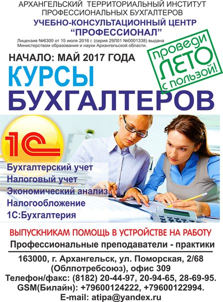 Курсы бухгалтера саратов договор о бухгалтерском обслуживании централизованной бухгалтерией