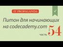 ПК054 - Заканчиваем изучать основы классов - Python на codecademy на русском