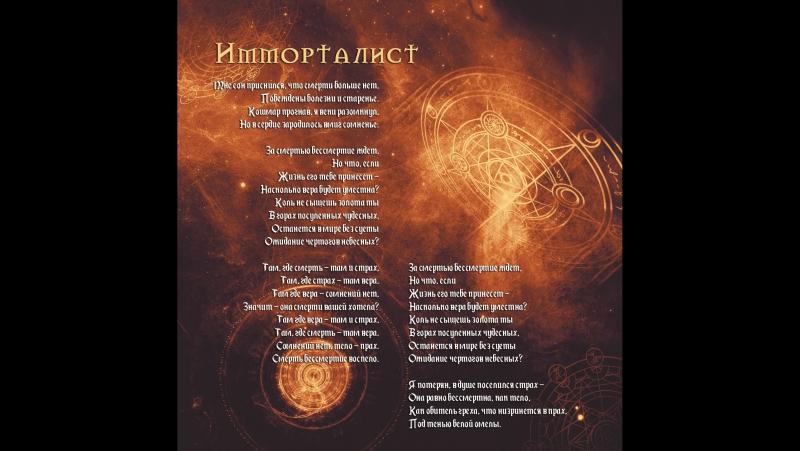 Монсальват - Имморталист (video for the album Ordalium) single version 2017