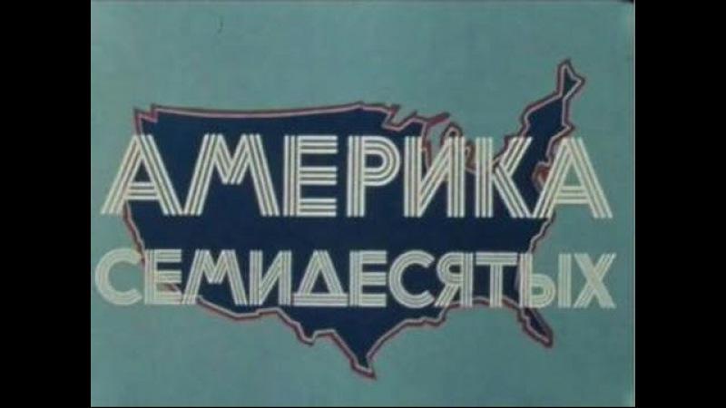 Валентин Зорин Америка 70 x Загадки Далласа
