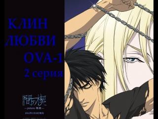 Ai no Kusabi | Клин Любви ОВА-1 [2 серия из 2 ] (16+) (Яой)