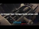 Конструкция глушителя Lifan X60 - причины выхода из строя ГлушакоФФ