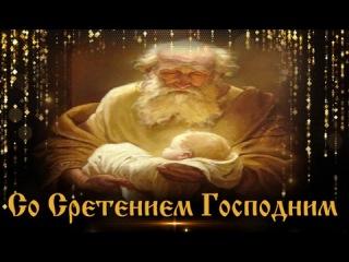 Со Сретением Господним,друзья!