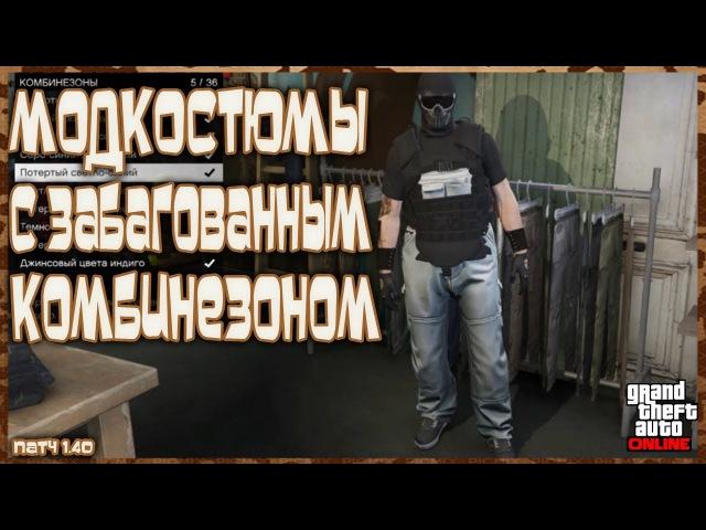 GTA Online на PS4, XB1 и ПК: Модкостюмы с Забагованным Комбезом (Патч 1.40)
