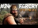 Far Cry Primal. Видение: Огонь. Каменная кожа. Семена солнца   игры про выживание в перво...