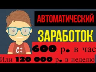 Программа для авто заработка от 600 рублей в час