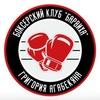 Боксерский Клуб Барвиха (БКБ)