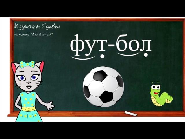 🎓 Уроки 31-34. Учим буквы Ц, Ф, Щ и Ъ, читаем слоги, слова и предложения вместе с кисой Алисой (0)