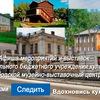 """МБУК """"Слободской-музейно-выставочный центр"""""""