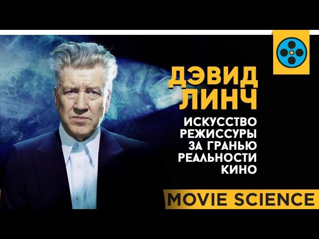 Дэвид Линч Искусство Режиссуры За Гранью Реальности Кино