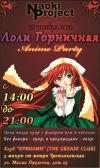 *** [28 ноября 2010 Воскресенье] Лоли Горничная Anime Party! от Naoki Project! ***