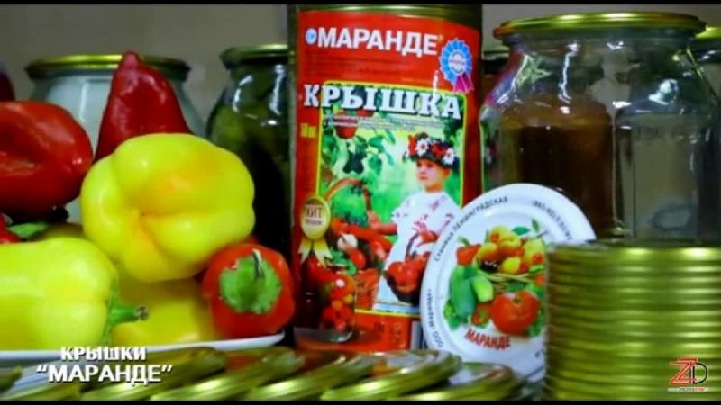 КРЫШКИ_МАРАНДА