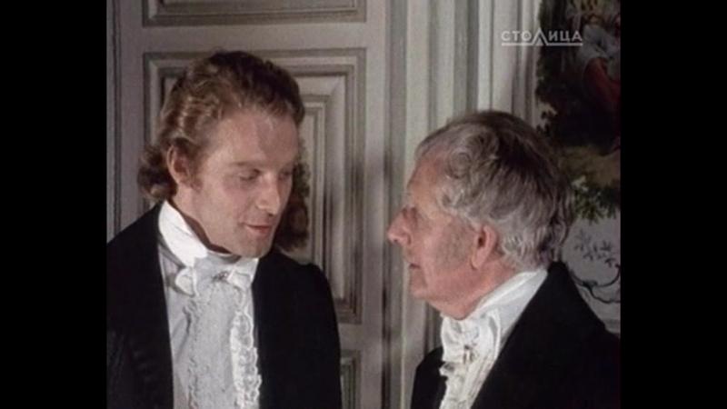 Блеск и нищета куртизанок (3 серия) (1975)