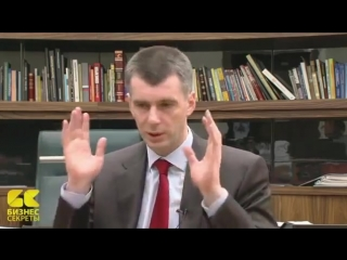 Михаил Прохоров о том, как стать миллиардером