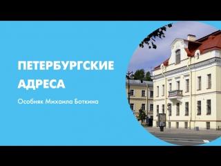 Петербургские адреса Особняк Михаила Боткина