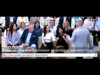 В том, что Украиной руководят неадекваты, виновата Россия – украинская журналистка