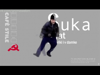 s for suka blyat