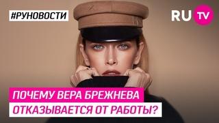 RU Новости - Почему Вера Брежнева отказывается от работы?