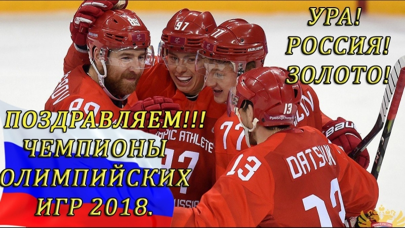 синем поздравление олимпийских чемпионов исполнения ответственными